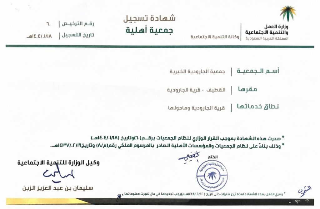 شهادة تسجيل الجمعية
