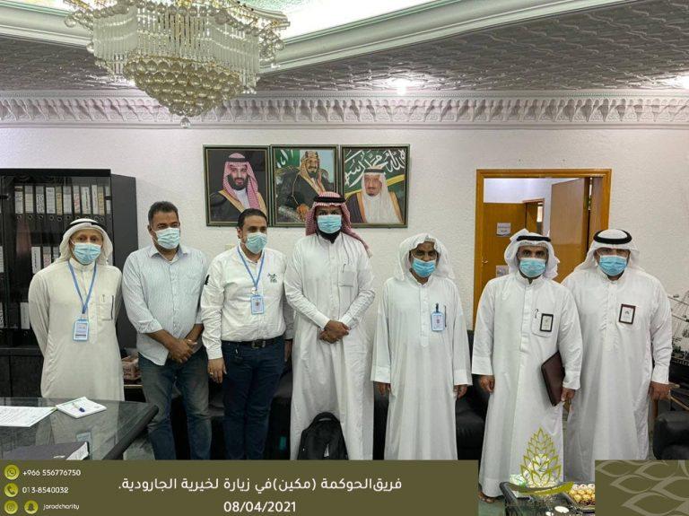 فريق الحوكمة (مكين) في زيارة لخيرية الجارودية.