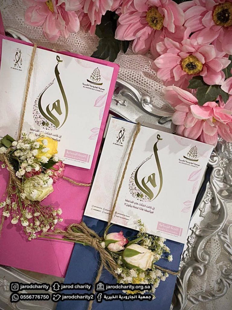 خيرية الجارودية تحتفي بأمهات المستفيدين من برامجها.