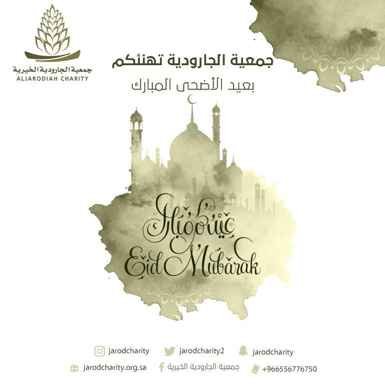 جمعية الجارودية تهنئكم #بعيد الأضحى المبارك