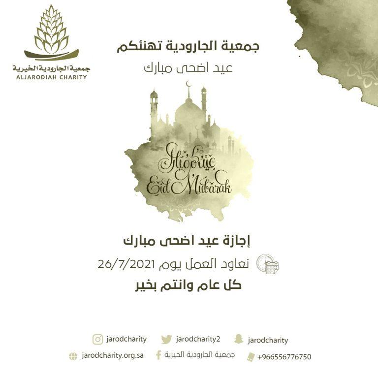 إجازة #عيد أضحى مبارك 💐