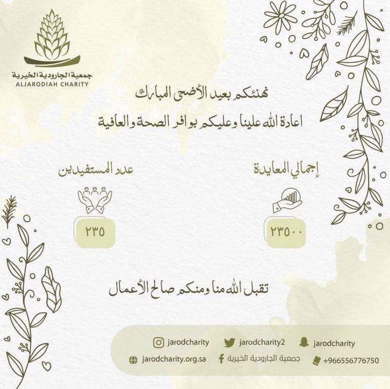 جمعية الجارودية تُعايد مستفيديها قبل #عيد الأضحى المبارك